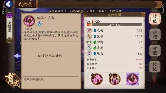 阴阳师测试服新式神曝光,小鹿男孟婆重做![多图]图片5