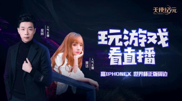 《天使纪元》半年庆来袭 玩游戏赢iPhoneX[多图]图片1