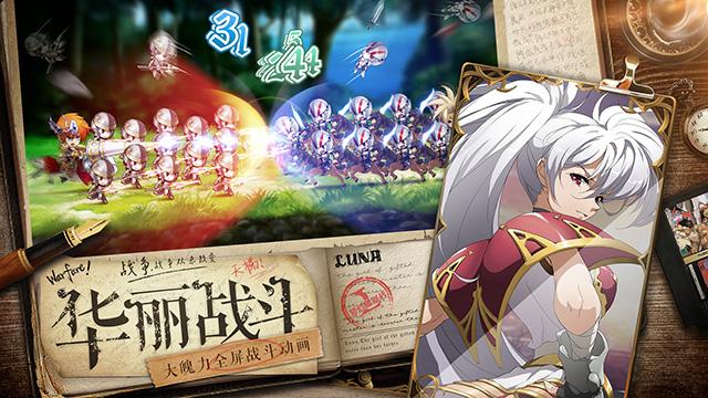 梦幻模拟战安卓平台上线!梦幻模拟战手游7月6号正式开启不限量测试![多图]图片7