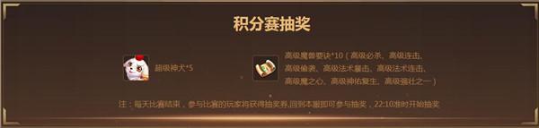 梦幻西游手游全民PK火热报名中 2018全民PK争霸赛[多图]图片2