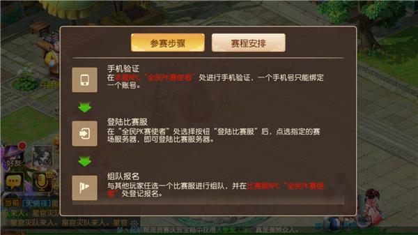梦幻西游手游全民PK火热报名中 2018全民PK争霸赛[多图]图片5