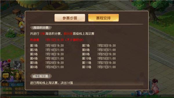 梦幻西游手游全民PK火热报名中 2018全民PK争霸赛[多图]图片6