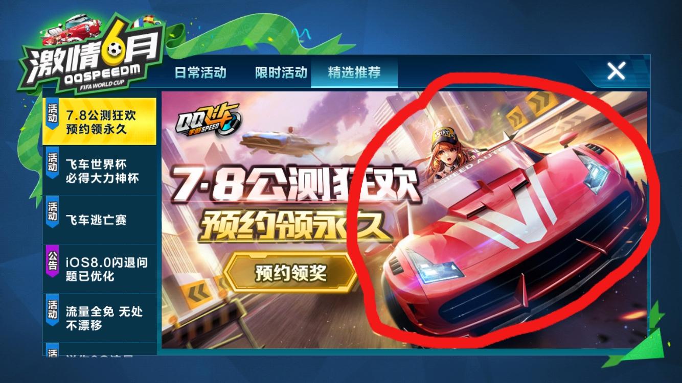 QQ飞车手游7月6号会更新什么?7月6号更新内容汇总[多图]图片3