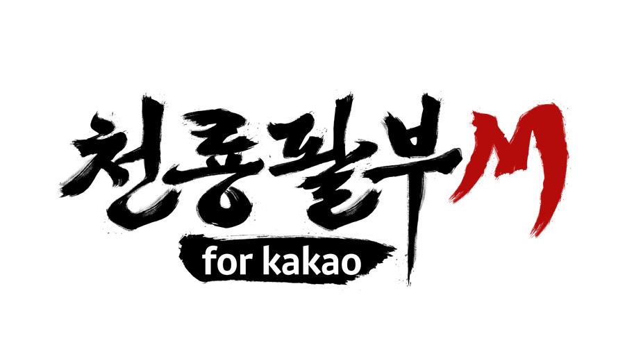 天龙八部手游将于夏季正式在韩国上线:手游LOGO公开[多图]图片1