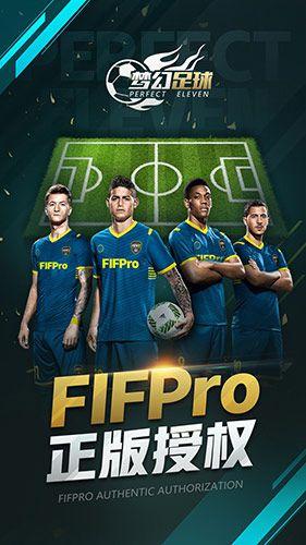 FIFPro正版授权 《梦幻足球》即将开测![多图]图片4