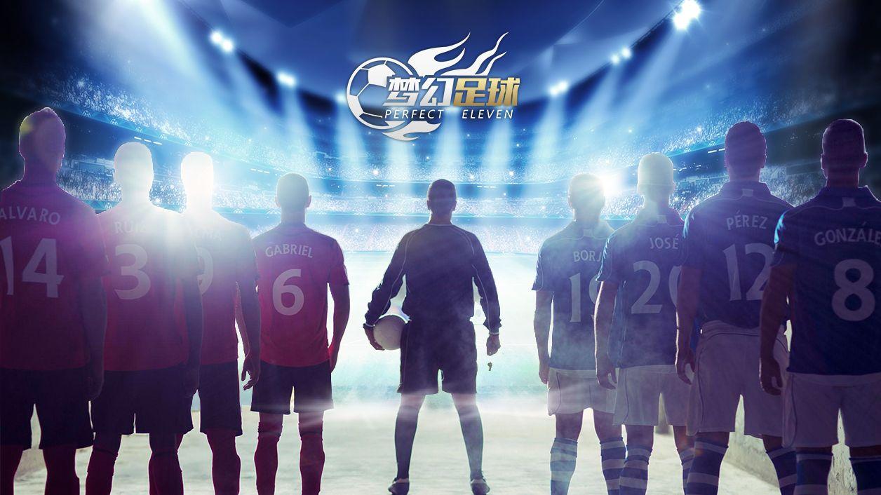 FIFPro正版授权 《梦幻足球》即将开测![多图]图片1