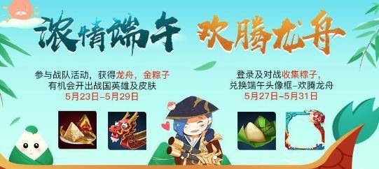 王者荣耀6月16端午节活动预测:端午节超级福利活动必得永久英雄[多图]图片1