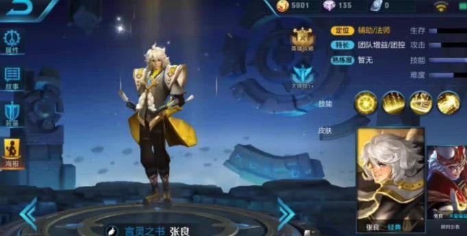王者荣耀S12赛季将削弱的英雄:张良蔡文姬上榜![多图]图片3