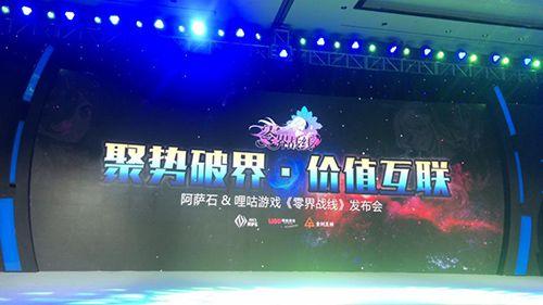 2018哩咕游戏二次元战略发布会 《零界战线》震撼亮相[多图]图片1
