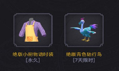 创造与魔法夏日新版送好礼活动:火辣夏日、登陆就送霸王龙![多图]图片3