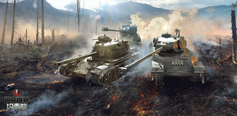 坦克世界闪击战四周年庆典活动:全新5.0版本上线、十五合一得战车[多图]图片1