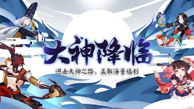 阴阳师X网易大神:动态评论上精选、赢海量福利[多图]图片1