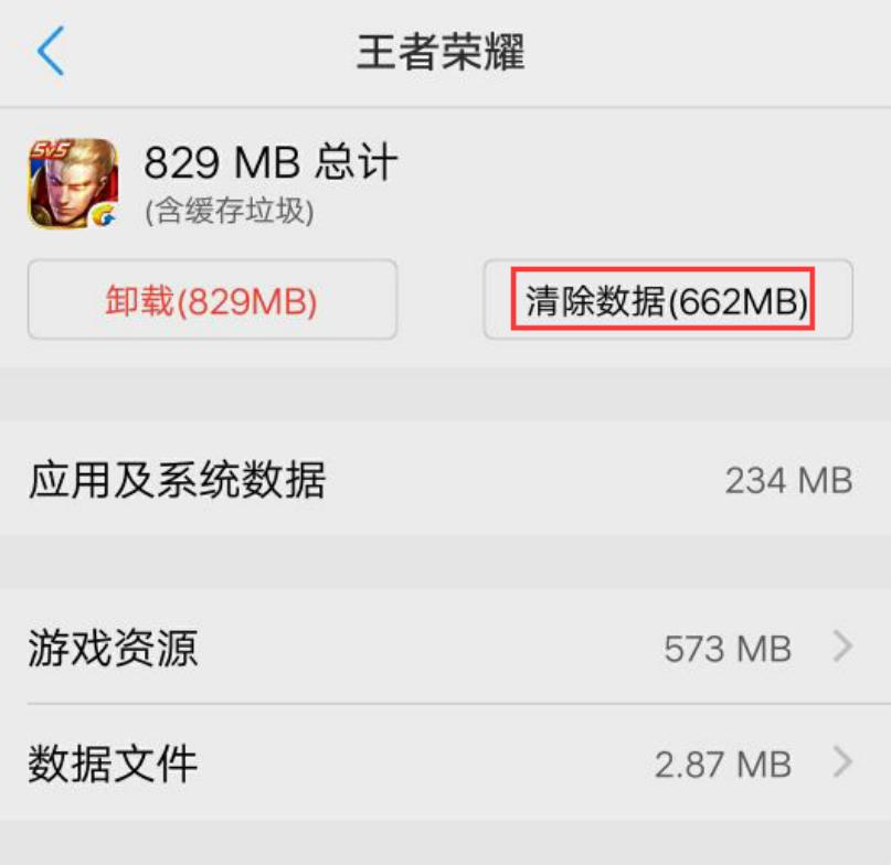 王者荣耀7月4日更新IOS安卓更新异常问题说明 附解决方法[多图]图片2