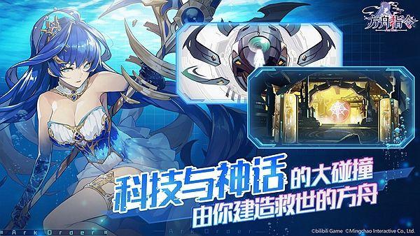 方舟指令预约开启 神灵养成姬战手游[多图]图片2