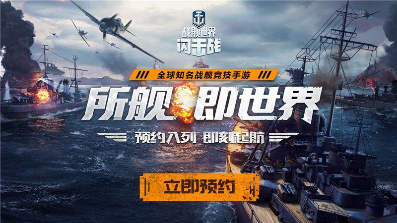 战舰世界闪击战7月12日国服首测开启 正统端游IP续作[多图]图片1