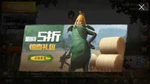 刺激战场玉米套装怎么获得?玉米吉利服获取攻略图片1