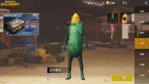 刺激战场玉米套装怎么获得?玉米吉利服获取攻略图片4