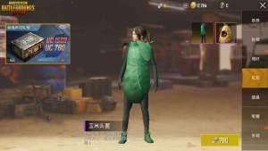 刺激战场玉米套装怎么获得?玉米吉利服获取攻略图片5