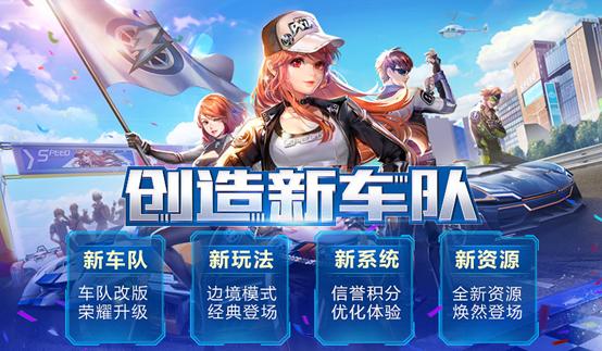 QQ飞车手游8月17日更新内容:车队系统、偷猪大作战全面开启[多图]图片1