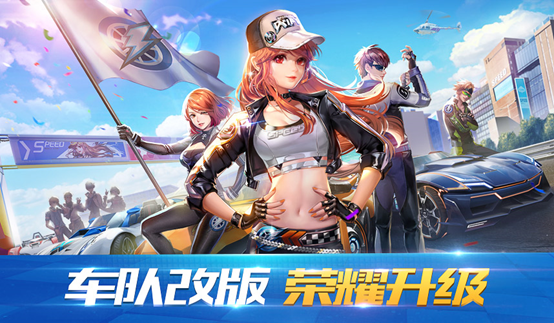 QQ飞车手游8月17日更新内容:车队系统、偷猪大作战全面开启[多图]图片2