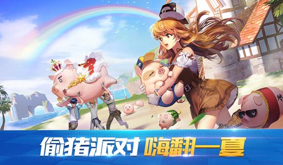QQ飞车手游8月17日更新内容:车队系统、偷猪大作战全面开启[多图]图片3