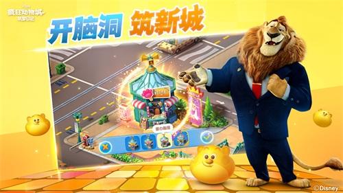 CJ2018:《疯狂动物城筑梦日记》手游公布 不删档测试开启[多图]图片3