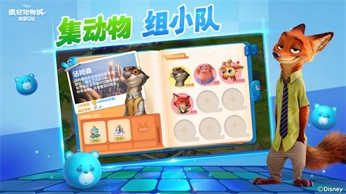 CJ2018:《疯狂动物城筑梦日记》手游公布 不删档测试开启[多图]图片2