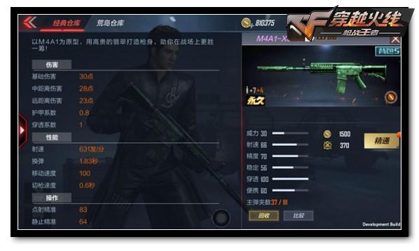 CF手游8月31日更新武器曝光 全新紫色品质武器登场[多图]图片6