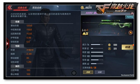 CF手游8月31日更新武器曝光 全新紫色品质武器登场[多图]图片10