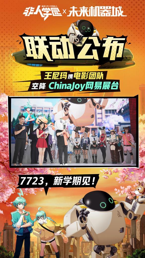 CJ2018非人学园X未来机器城联动 王尼玛站台人气火爆[多图]图片10