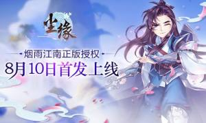 寻仙觅妖奇遇卡牌手游 《尘缘》8月10日首发上线图片1
