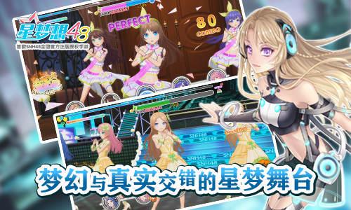SNH48《星梦想48》今日公测开启 守护星光与梦想[多图]图片3