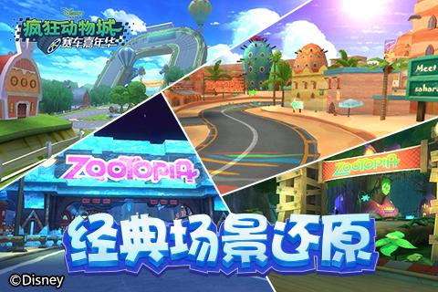 疯狂动物城赛车嘉年华9月19日IOS首发 迪士尼正版授权赛车手游[多图]图片2