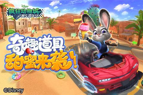 疯狂动物城赛车嘉年华9月19日IOS首发 迪士尼正版授权赛车手游[多图]图片4