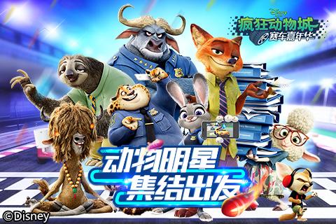 疯狂动物城赛车嘉年华9月19日IOS首发 迪士尼正版授权赛车手游[多图]图片3
