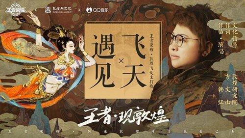 王者荣耀惊喜推出敦煌风主打歌 中国游戏音乐就该国风范儿[多图]图片1