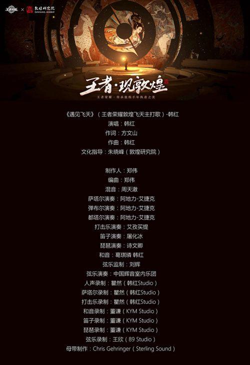 王者荣耀惊喜推出敦煌风主打歌 中国游戏音乐就该国风范儿[多图]图片4