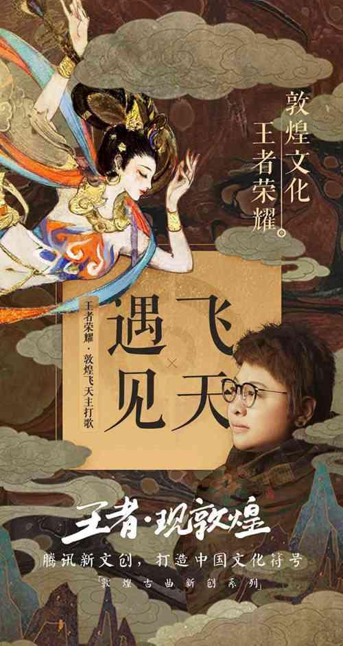 王者荣耀惊喜推出敦煌风主打歌 中国游戏音乐就该国风范儿[多图]图片7