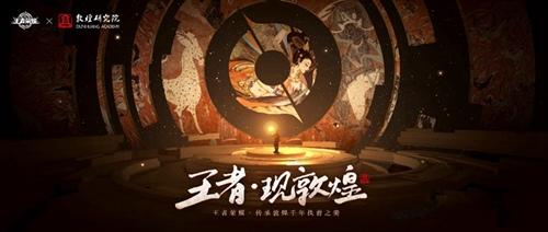 王者荣耀惊喜推出敦煌风主打歌 中国游戏音乐就该国风范儿[多图]图片6