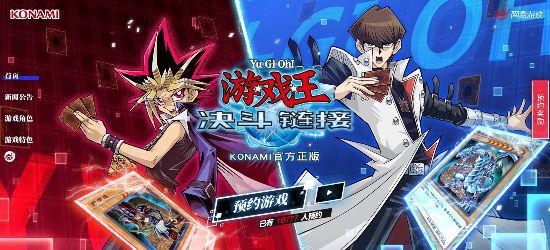 KONAMI公布《游戏王:决斗链接》进入中国 由网易代理[多图]图片2