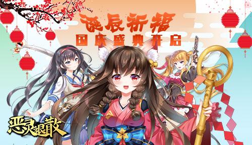 恶灵退散国庆盛典开启 狂欢国庆七天[多图]图片1