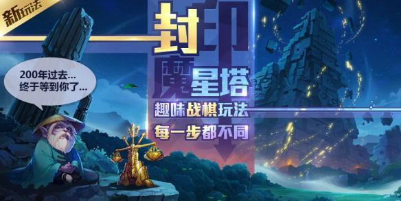 圣斗士星矢手游今日正式公测 海皇篇序章解锁[多图]图片3
