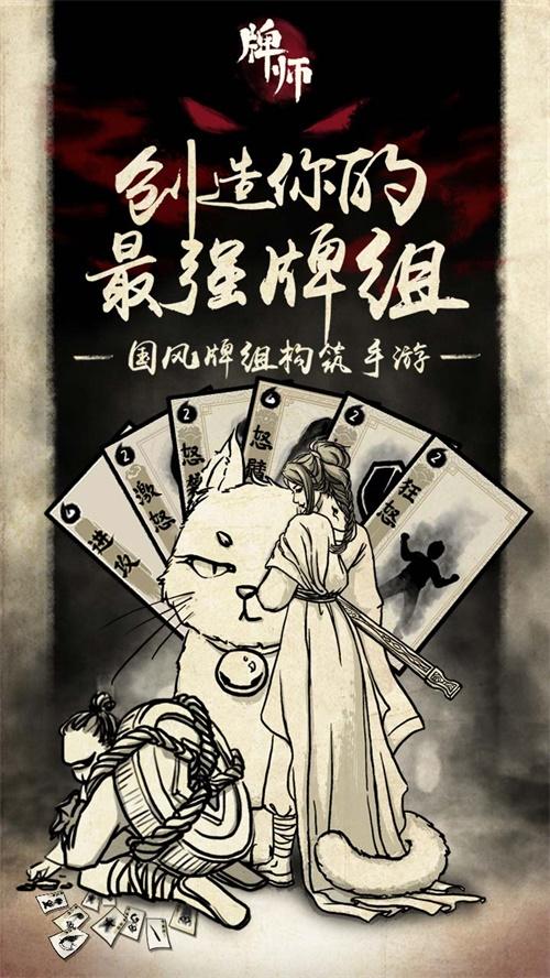 牌师9月27日安卓版上线 牛头马面阎王判官来袭[多图]图片1