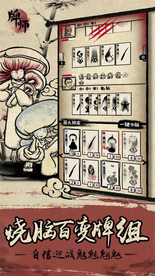 牌师9月27日安卓版上线 牛头马面阎王判官来袭[多图]图片2
