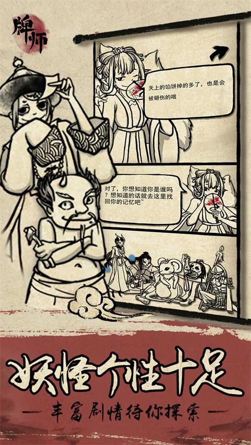 牌师9月27日安卓版上线 牛头马面阎王判官来袭[多图]图片3