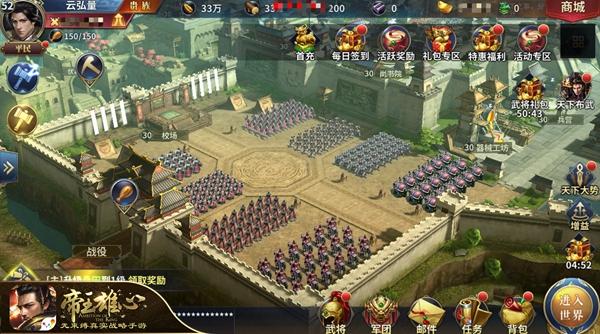 帝王雄心9月28日开启公测 无束缚真实战略手游[多图]图片2