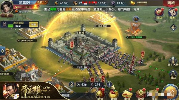 帝王雄心9月28日开启公测 无束缚真实战略手游[多图]图片6