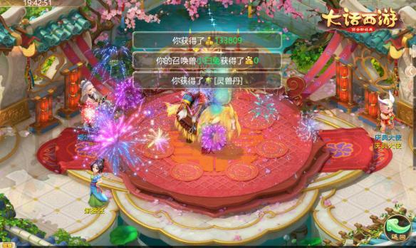 大话西游手游国庆活动明日正式开启 欢度国庆[多图]图片2