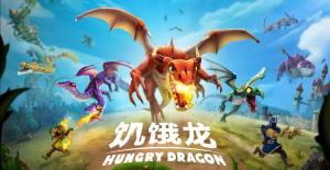 """饥饿龙拿下游戏免费榜TOP2,育碧+Y2Game如何冲击""""休闲手游""""市场?图片1"""