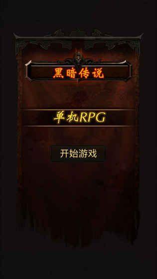 黑暗传说单机RPG无限魔石内购破解版图4: